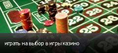 играть на выбор в игры казино