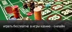 играть бесплатно в игры казино - онлайн