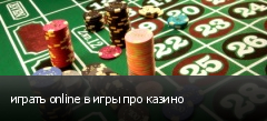 играть online в игры про казино