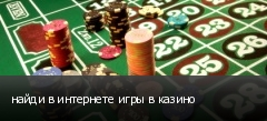 найди в интернете игры в казино