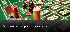 бесплатные игры в казино у нас