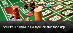 все игры в казино на лучшем портале игр