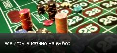 все игры в казино на выбор