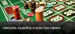 поиграть на выбор в игры про казино