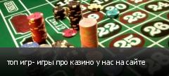 топ игр- игры про казино у нас на сайте