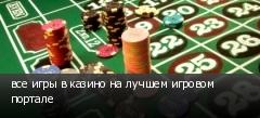 все игры в казино на лучшем игровом портале