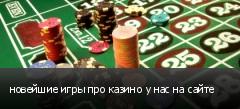 новейшие игры про казино у нас на сайте