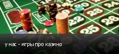 у нас - игры про казино