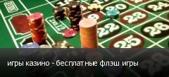 игры казино - бесплатные флэш игры