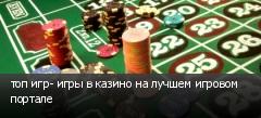 топ игр- игры в казино на лучшем игровом портале