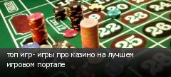 топ игр- игры про казино на лучшем игровом портале
