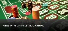 каталог игр - игры про казино