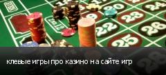 клевые игры про казино на сайте игр
