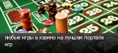 любые игры в казино на лучшем портале игр
