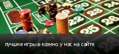 лучшие игры в казино у нас на сайте