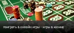 поиграть в онлайн игры - игры в казино