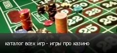 каталог всех игр - игры про казино