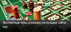 бесплатные игры в казино на лучшем сайте игр