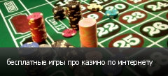 бесплатные игры про казино по интернету