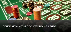 поиск игр- игры про казино на сайте