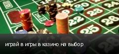 играй в игры в казино на выбор