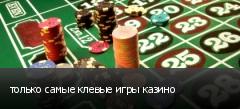 только самые клевые игры казино