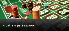 играй в игры в казино