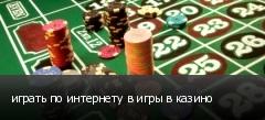 играть по интернету в игры в казино