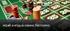 играй в игры в казино бесплатно