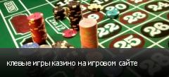 клевые игры казино на игровом сайте