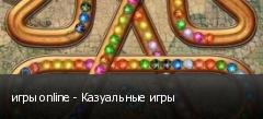 игры online - Казуальные игры