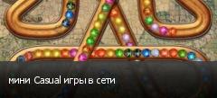 мини Casual игры в сети