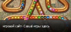 игровой сайт- Casual игры здесь