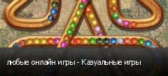 любые онлайн игры - Казуальные игры