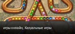 игры онлайн, Казуальные игры