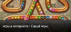 игры в интернете - Casual игры