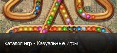 каталог игр - Казуальные игры