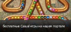 бесплатные Casual игры на нашем портале