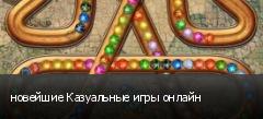 новейшие Казуальные игры онлайн