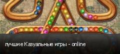 лучшие Казуальные игры - online