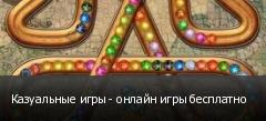 Казуальные игры - онлайн игры бесплатно