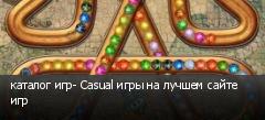 каталог игр- Casual игры на лучшем сайте игр