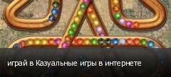 играй в Казуальные игры в интернете