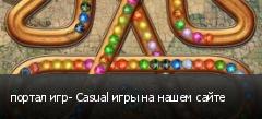 портал игр- Casual игры на нашем сайте