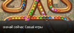 скачай сейчас Casual игры