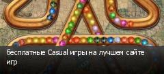 бесплатные Casual игры на лучшем сайте игр