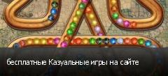 бесплатные Казуальные игры на сайте