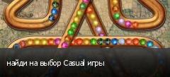 найди на выбор Casual игры