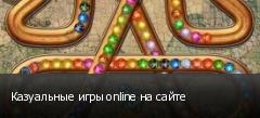 Казуальные игры online на сайте