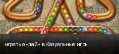 играть онлайн в Казуальные игры